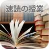 世界一やさしい速読の授業
