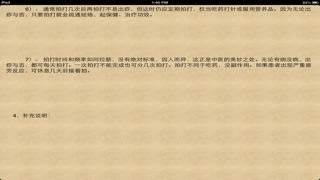必備精品 運動 養生[10本簡繁體] Скриншоты6