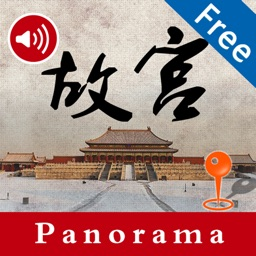 Forbidden City 故宫 - FREE - Panorama and voice tour guide for Forbidden City,Beijing, China