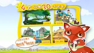 数字游戏-小熊数字奇遇记 screenshot four