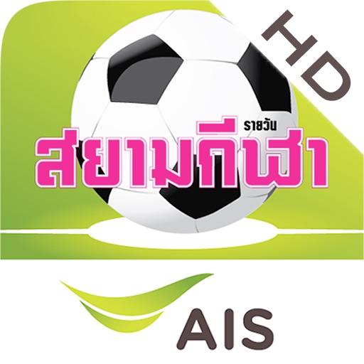 AIS Sport Arena HD