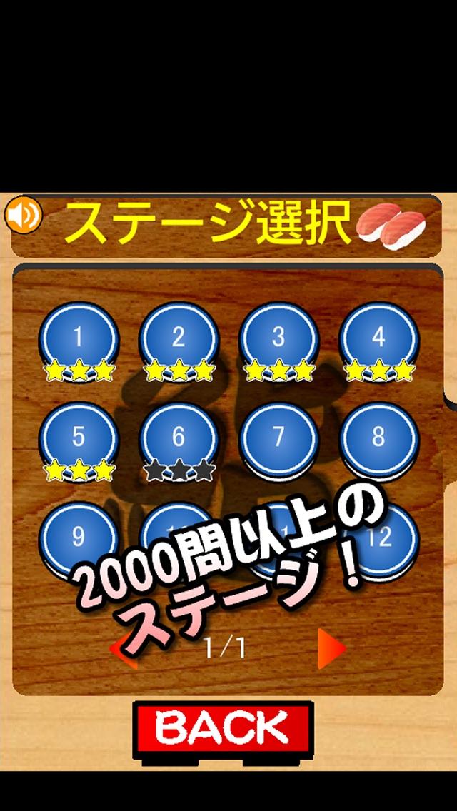 寿司ブロックマスター(sushi block Master):フリーの定番アンブロック(unblock)パズル(puzzle)ゲ紹介画像3