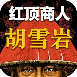 【有声】红顶商人胡雪岩-经商智谋全书