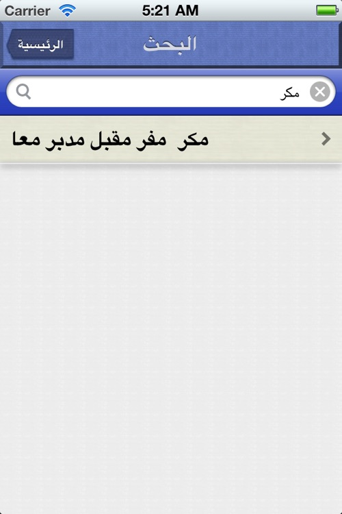 شرح المعلقات screenshot-3