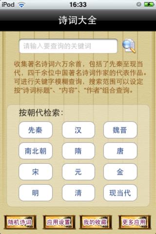 诗词大全 screenshot 1