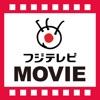 フジテレビMOVIE情報 - iPadアプリ