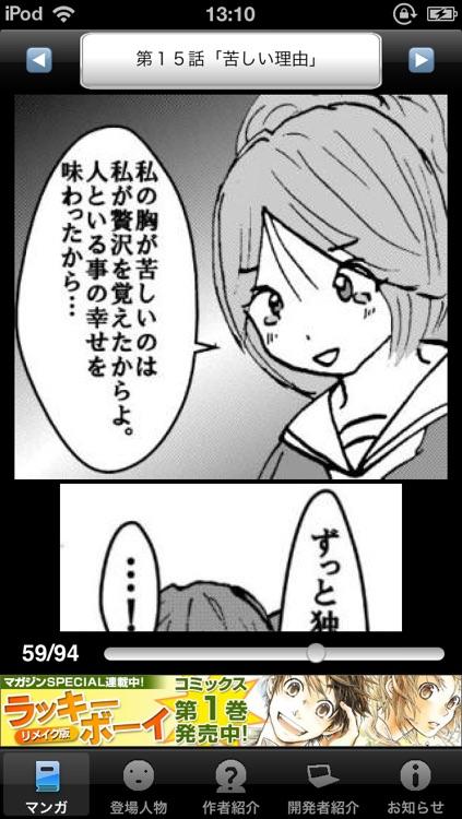 ラッキーボーイ2(無料漫画) screenshot-4