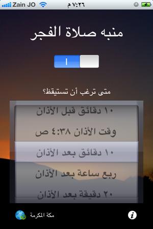 "منبه صلاة الفجر Fajr Alarm - Year round Dawn time calculator and muslim  prayer clock for the ""four seasons"" on the App Store"