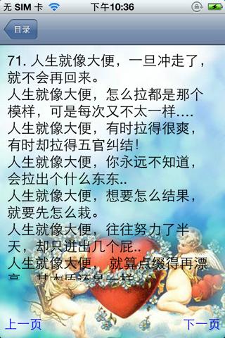 Screenshot #3 pour 经典冷笑话大全