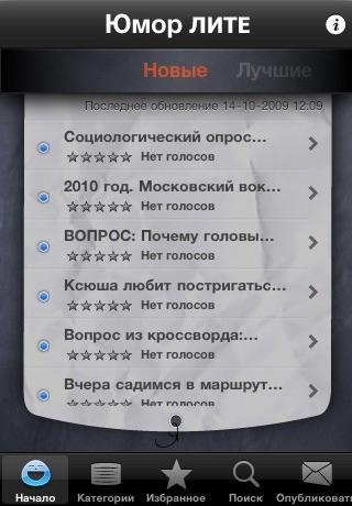 ЮМОР ЛИТЕ Скриншоты7