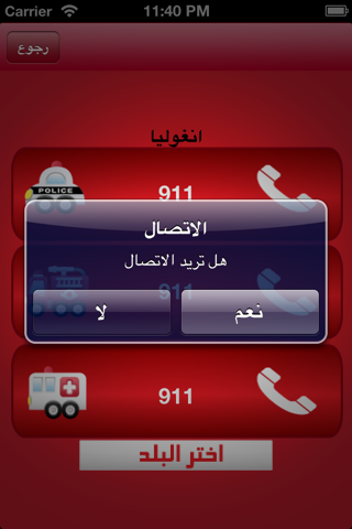 أرقام الطوارئ screenshot 4