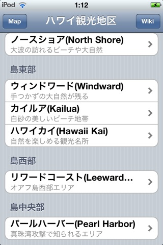ハワイオアフ島観光マップ screenshot1