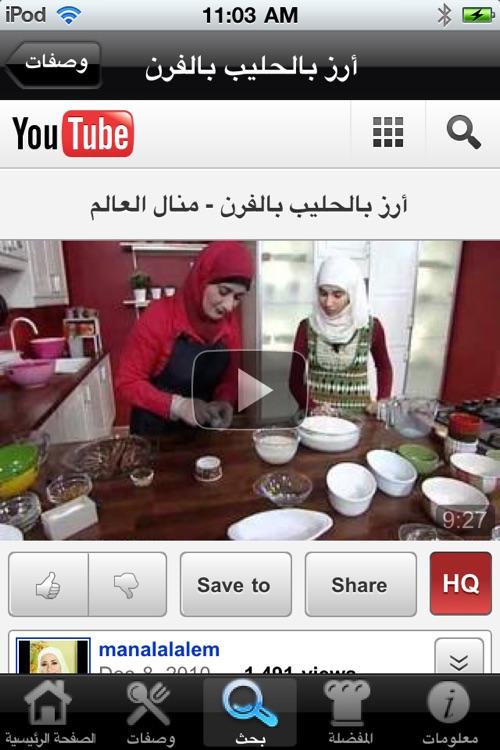 مطبخ منال العالم في رمضان screenshot-4
