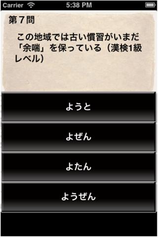 漢字検定のおすすめ画像4