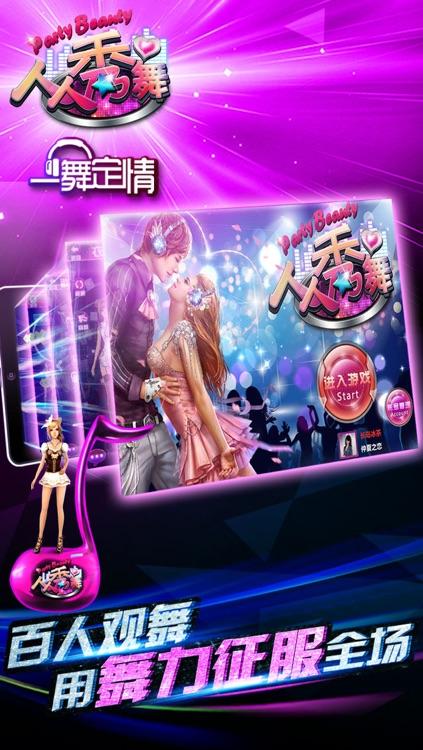 人人秀舞 screenshot-4