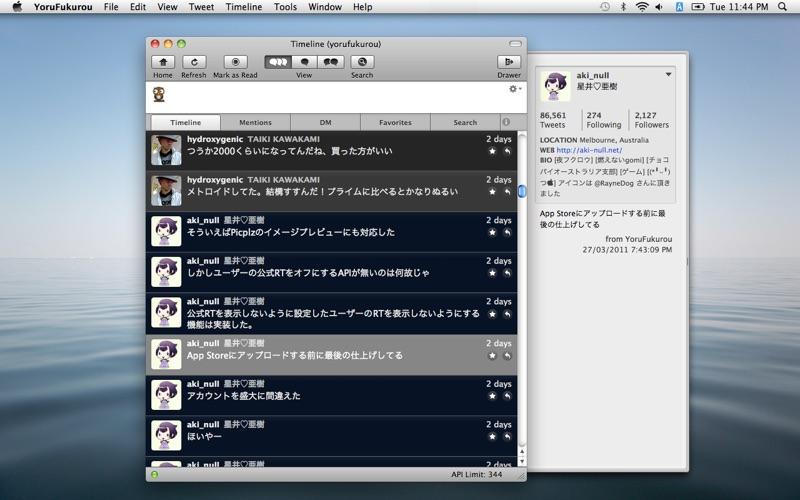 YoruFukurou Screenshot