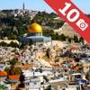 イスラエルの観光スポットベスト10―見逃せないもの満載のトラベルガイド