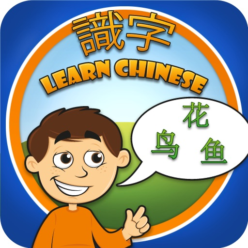 learn chinese words 学习单词