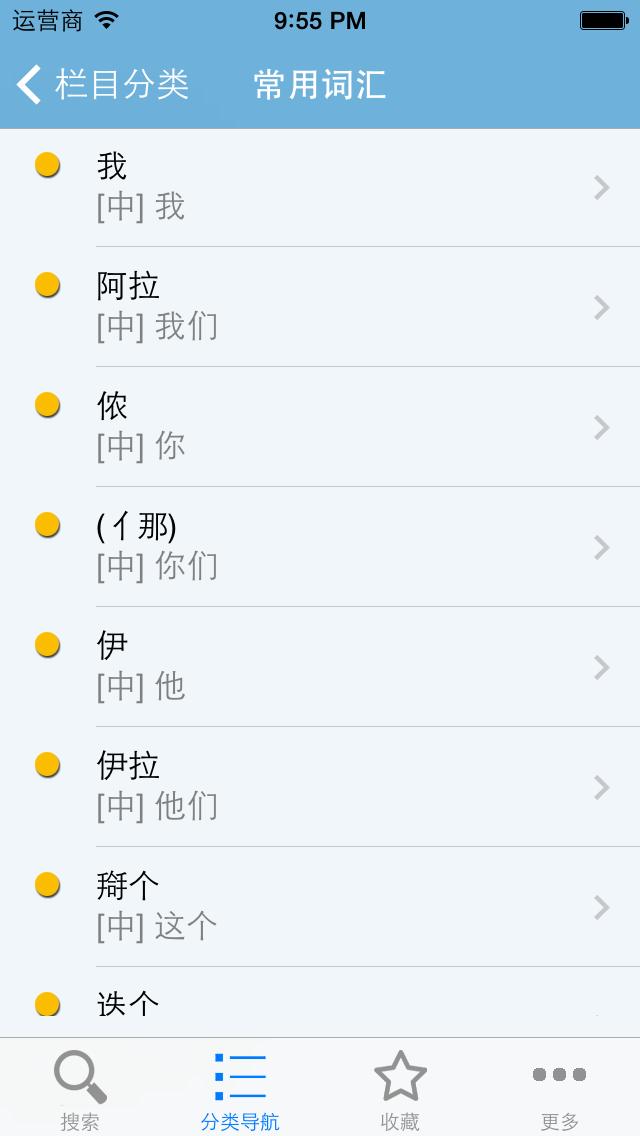 上海话大词典(有声词典)のおすすめ画像5