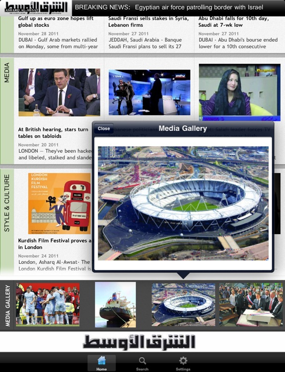Asharq Alawsat (for iPad) screenshot-3