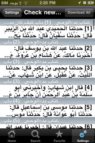 Sahih Bukhari- صحيح البخاري screenshot-4