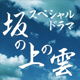 スペシャルドラマ 坂の上の雲 検定