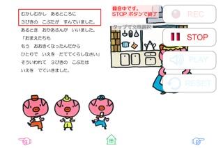 無料版「さんびきのこぶた」中川ひろたかの名作おはなし絵本3スクリーンショット5