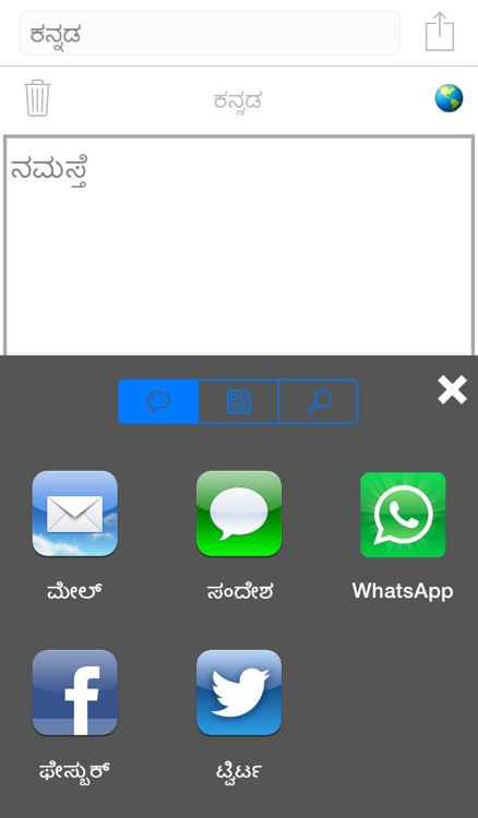 Kannada Keyboard for iOS by Todd Kramer