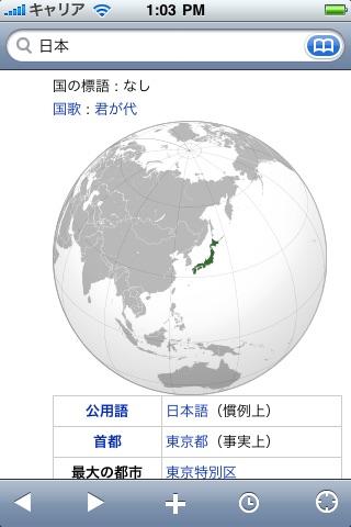 ウィキペディア Japan Wikipediaのおすすめ画像5