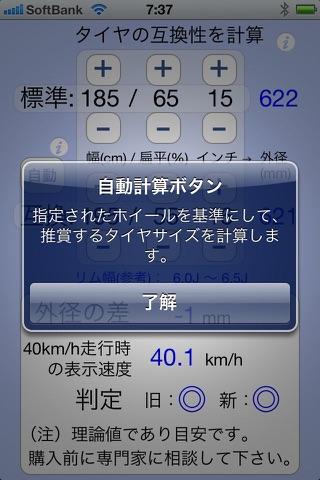 Screenshot of 互換タイヤ