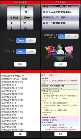 CPR Rhythm Tool screenshot1