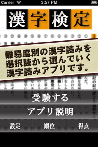 漢字検定のスクリーンショット1