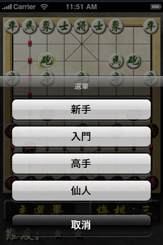 Standard Chinese Chess Lite screenshot-3