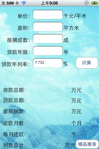 Screenshot #1 pour 房贷计算器(非常实用……)