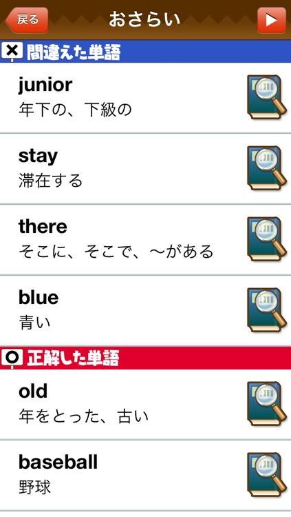 English Vocabulary Factory screenshot-4