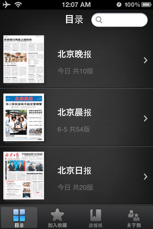 看报纸 - Reading Newspapers screenshot-0