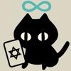 黒猫タロット-かわいい猫が出会いや相性、恋愛、運命を占う、シンプルだけど本格的な無料タロット占い - iPhoneアプリ
