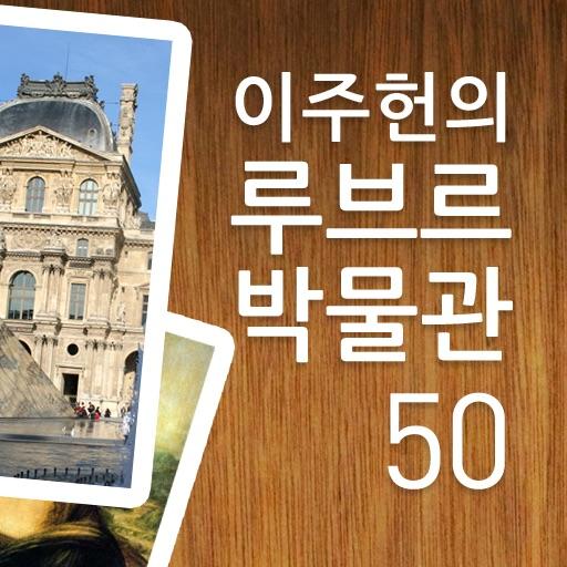 이주헌의 루브르박물관50