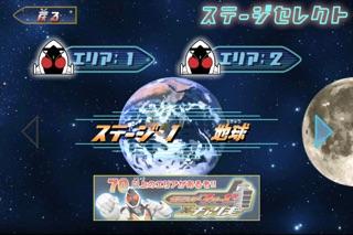 仮面ライダーフォーゼ×チャリ走Liteのおすすめ画像2