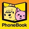 PhoneBook - Ride! Ride!