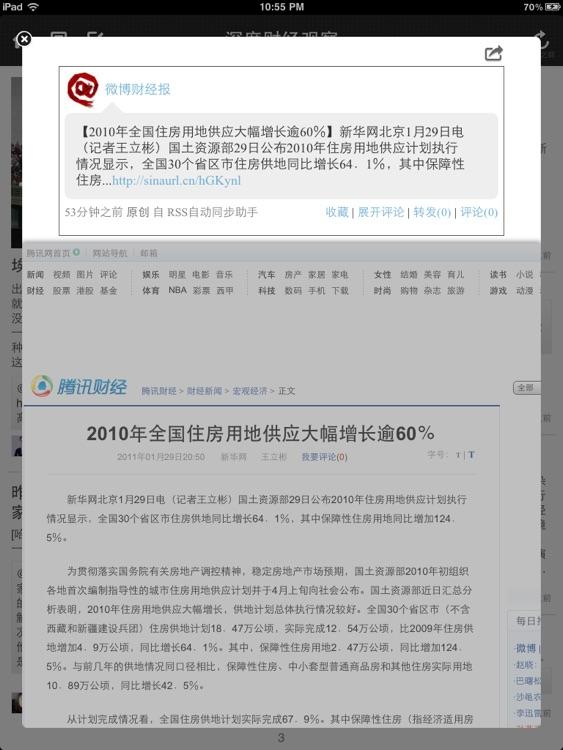 博众资讯 screenshot-2