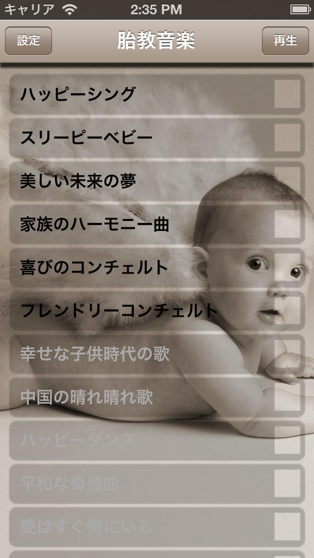 胎教音楽のおすすめ画像1