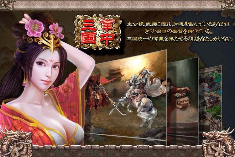 掌中三国 screenshot-4