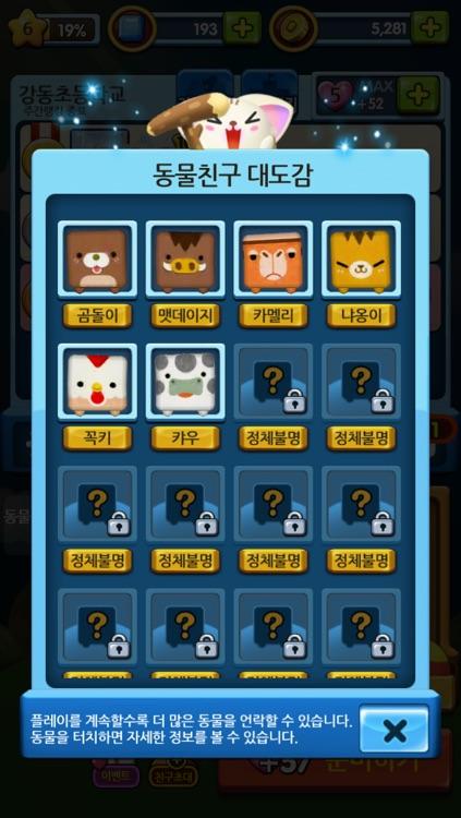 모여라! 동물친구 for Kakao screenshot-4