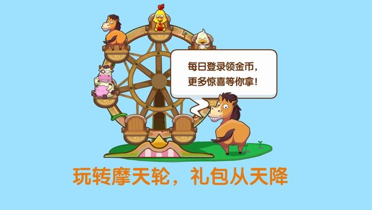 QQ牧场 screenshot-1