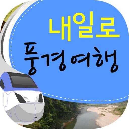 [내일로]풍경여행