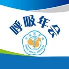 中华医学会呼吸病学年会移动会议指南 icon