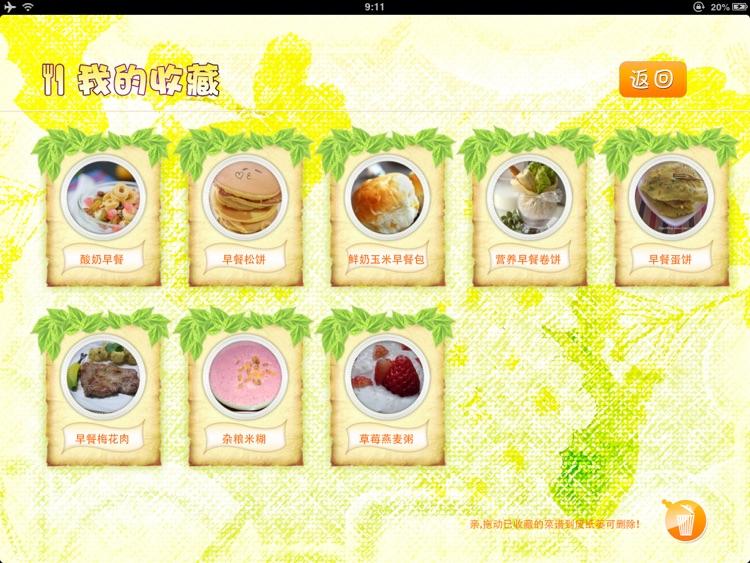 营养早餐 HD screenshot-3
