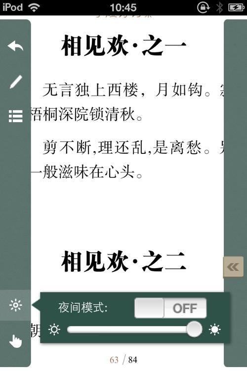 《李煜诗词集》《李煜詩詞集》 screenshot-3