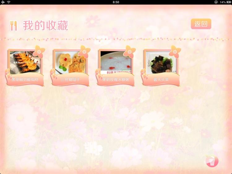 春季养生食谱 HD screenshot-3